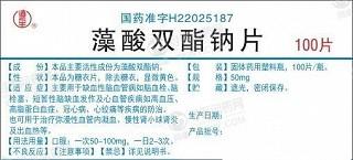 藻酸双酯钠片(百康)