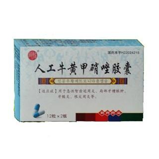 人工牛黄甲硝唑胶囊(金达莱)