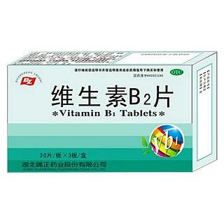维生素B2片