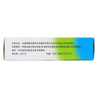 標準桃金娘油腸溶膠囊(成人裝)