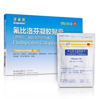 氟比洛芬凝胶贴膏(泽普思)