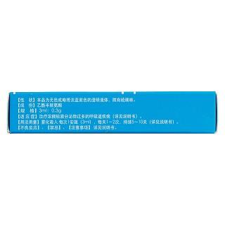 吸入用乙酰半胱氨酸溶液(富露施)