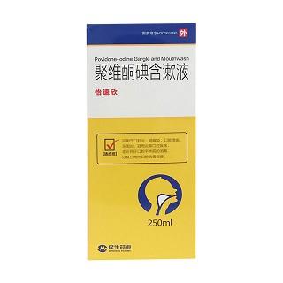 聚維酮碘含漱液(怡速欣)