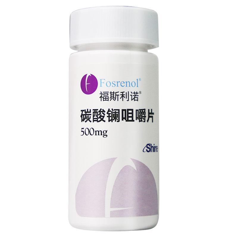 碳酸镧咀嚼片(福斯利诺/Fosrenol)